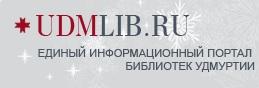 Единый информационный портал библиотек Удмуртии