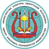 Министерство культуры УР