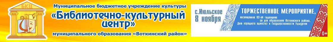 МБУК «БКЦ»